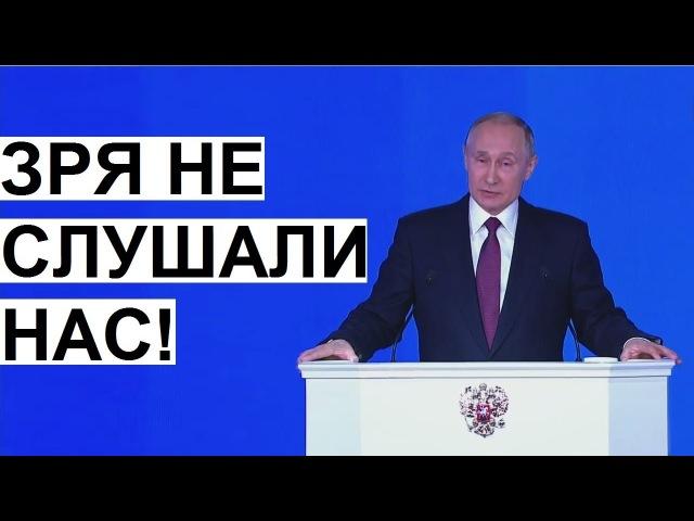 VSEM PIZDETS Путин показал новое оружие России
