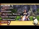 Heroes of Might and Magic 5 Учитесь играть на самом сложном уровне