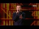 Александр Пашков – Skin – выбор вслепую – Голос страны 8 сезон