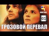 ГРОЗОВОЙ ПЕРЕВАЛ, 01 серия, драма, мелодрама, история.