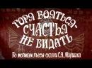 Горя бояться - счастья не видать. 1 серия (1973). Фильм-сказка по мотивам сказки С.Я. М