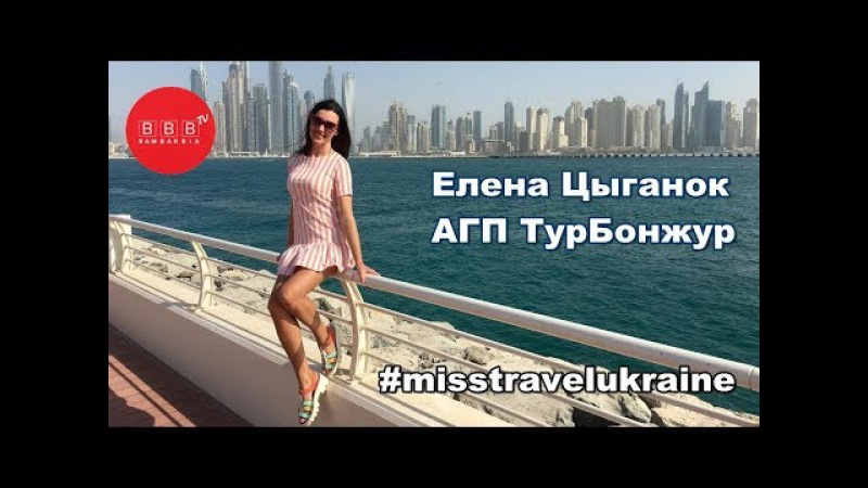 Miss Travel Ukraine 2017: Елена Цыганок (АГП ТурБонжур, г. Киев) - финалистка конкурса