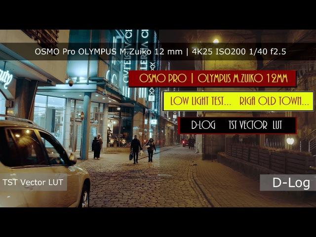 OSMO Pro OLYMPUS M Zuiko 12mm Low Light Test Riga Old Town