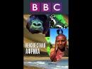 Документальный фильм BBC АФРИКА