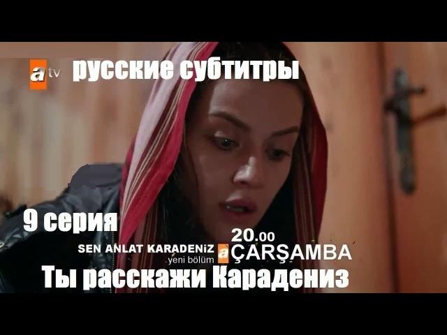 Ты расскажи Карадениз 9 серия русские субтитры