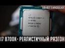 I7 8700k реалистичный разгон и тест Реально ли выжать 5ггц