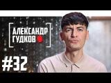 Александр Гудков о КВН, Вечернем Урганте и женском юморе