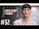 Александр Гудков о КВН Вечернем Урганте и женском юморе