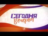 Сегодня вечером.Советская эстрадазвезды Прибалтики.Выпуск от 11.11.2017