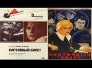 Партийный билет 1936 Партийный билет фильм смотреть онлайн