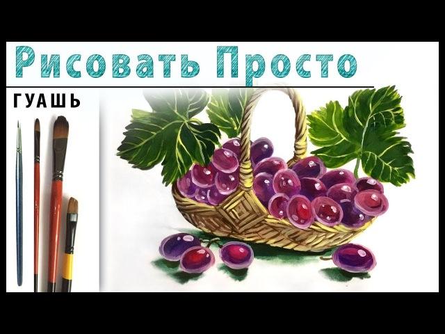 Виноград в корзинке как нарисовать фрукты 🎨ГУАШЬ Мастер класс
