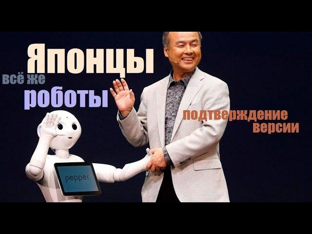 Японцы - всё же роботы! Подтверждение моей версии