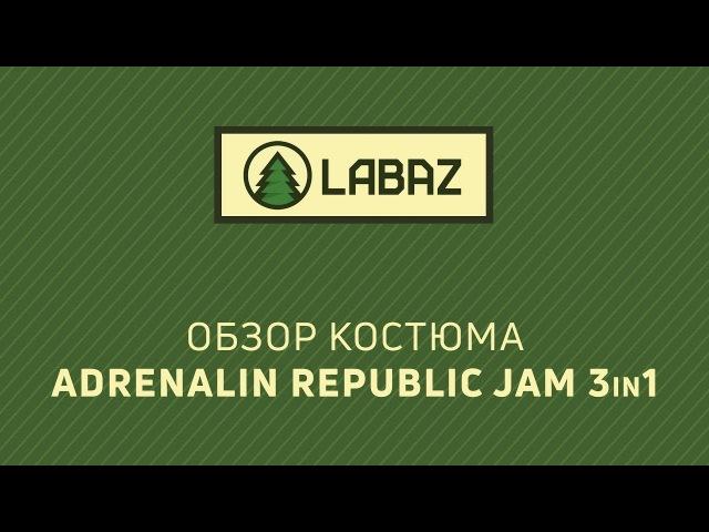 Обзор Костюма Adrenalin Republic JAM 3in1