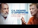 Лжёт, говоря правду Серебряков не критикует Россию, а выносит приговор. Как критиковать власть?