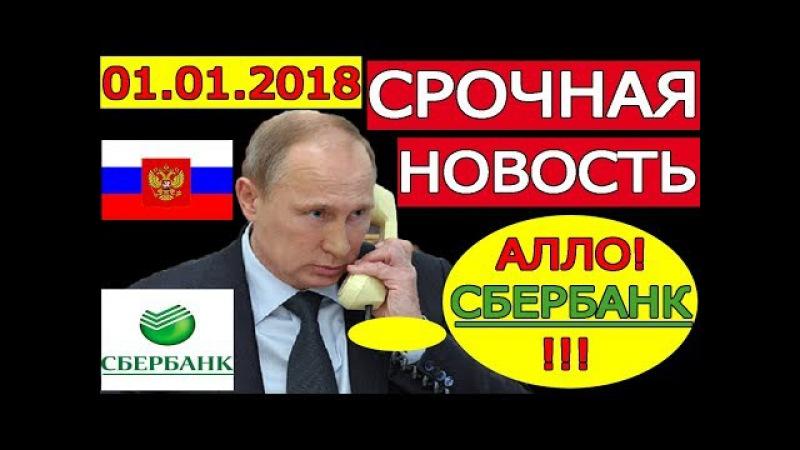 МОЛНИЯ ЦентроБАНК PФ ВЗЯЛИ ЗА Ж@ПУ КТО ОТДAЛ ПPИКА3