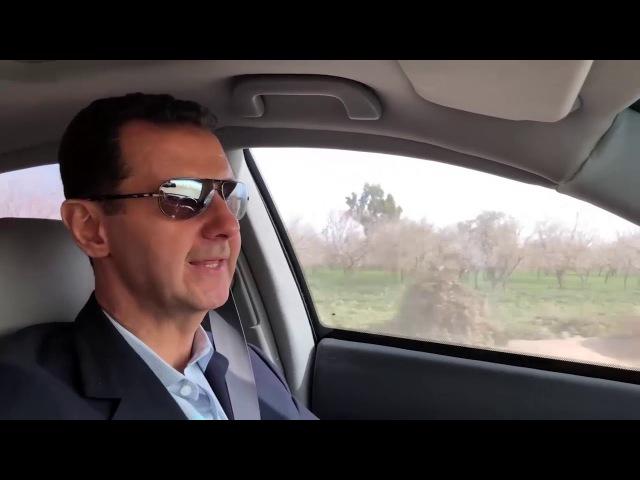 18.03.18 - Башар аль-Асад прибыл на встречу с солдатами и офицерами САА в п. Джисрин за рулём личного авто без эскорта через освобождённые в разные годы территории Восточной Гуты. С 7-й минуты возвращение обратно.