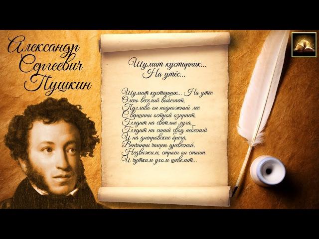 Стихотворение А.С. Пушкин Шумит кустарник На утёс (Стихи Русских Поэтов) Аудио Стихи Онлайн