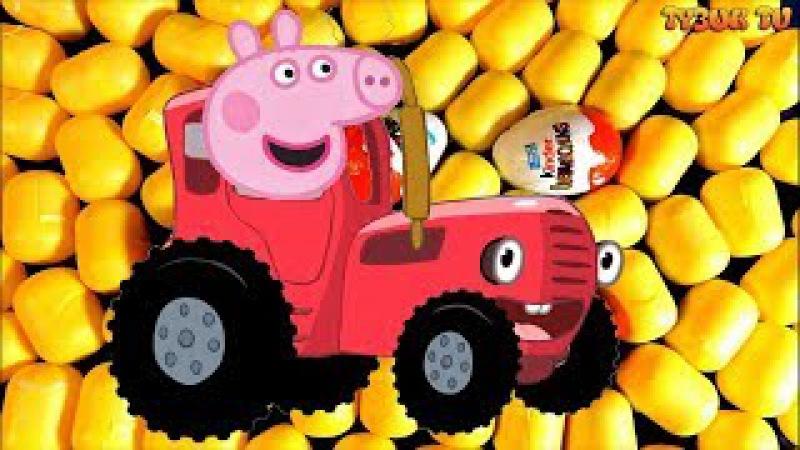 Синий трактор едет и везет сюрпризы Свинка Пеппа. Смотреть все серии. Мультик пр ...
