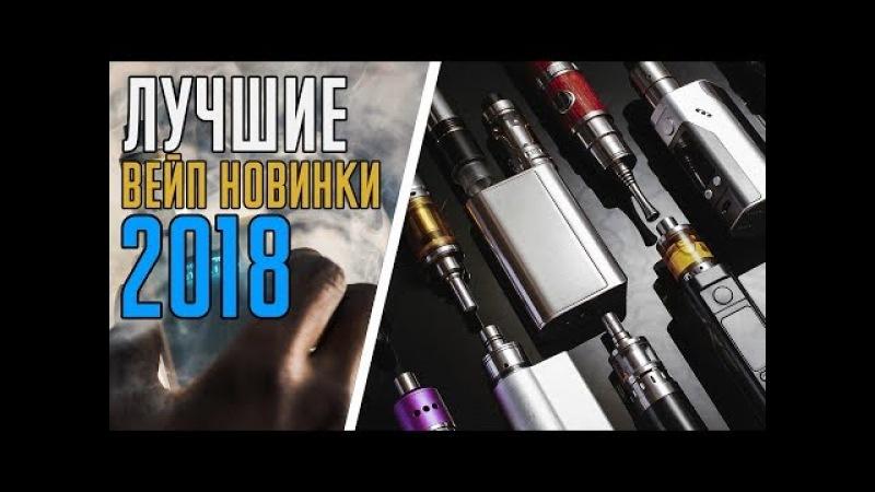 ЛУЧШИЕ ВЭЙП НОВИНКИ С ALIEXPRESS 2018 КОНКУРС