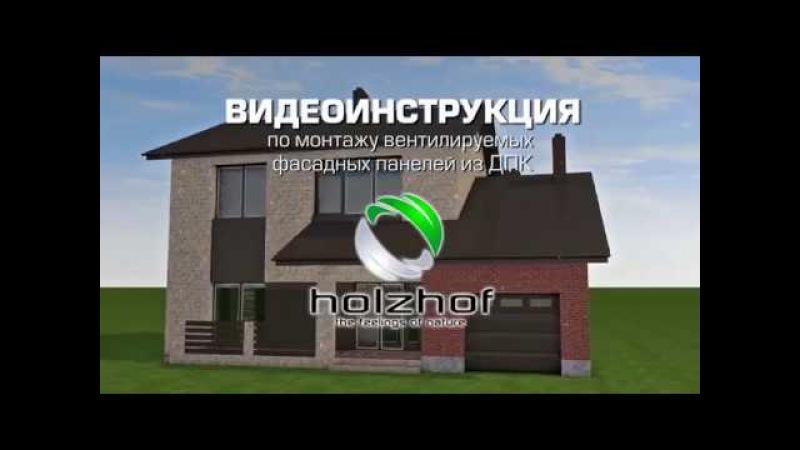 Fasadnye paneli Holzhof videoinstruktsiya po montazhu online video cutter com