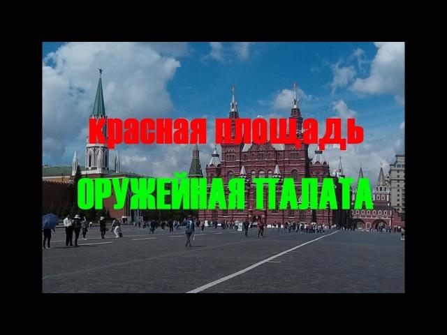 КРАСНАЯ ПЛОЩАДЬ / ОРУЖЕЙНАЯ ПАЛАТА / АЛЕКСАНДРОВСКИЙ САД