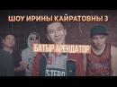 Шоу Ирины Кайратовны ШОУ ИРИНЫ КАЙРАТОВНЫ 3 BAYZAKOVA РАЗДЕЛАСЬ ПЕРЕЗАЛИВ