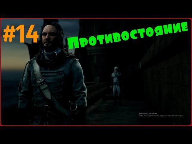 Assassin's Creed: Unity - ПРОТИВОСТОЯНИЕ (НЕРЕАЛЬНАЯ БОЛЬ) [14]