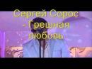 Сергей Сорос Грешная любовь