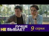 Лучше не бывает - 9 серия (2015)