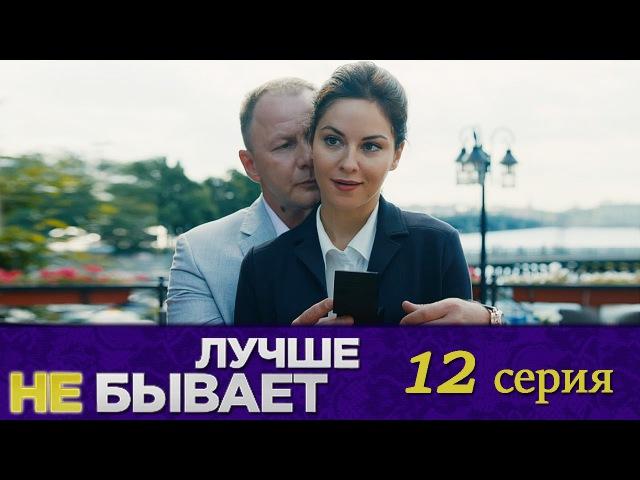 Лучше не бывает - 12 серия (2015)