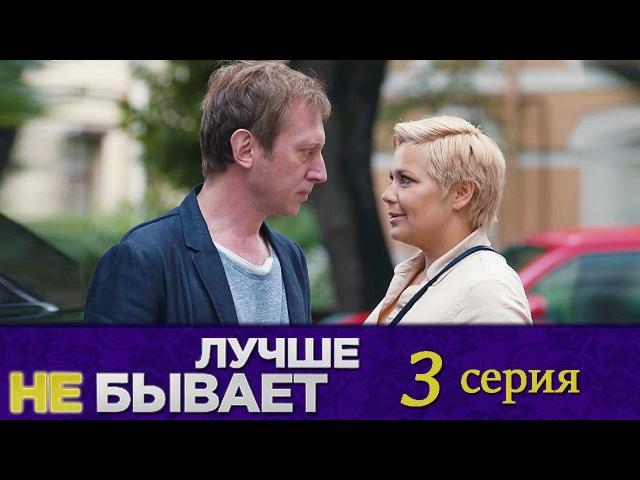 Лучше не бывает - 3 серия (2015)