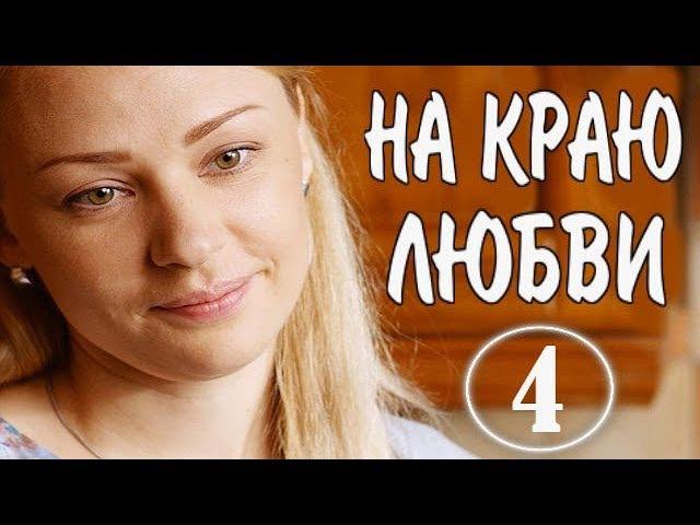 На краю любви 4 серия 2017 Мелодрама Премьера сериала