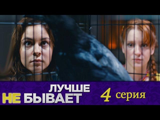 Лучше не бывает - 4 серия (2015)