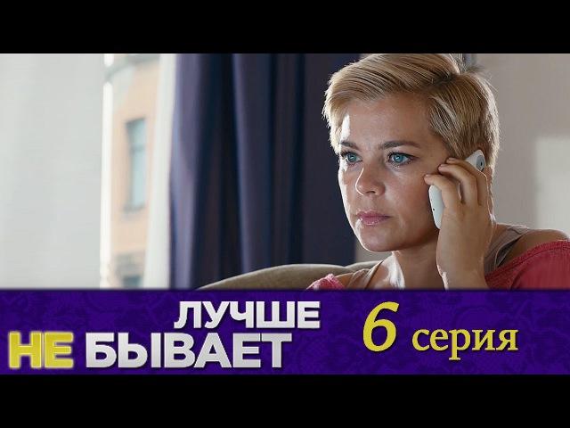 Лучше не бывает - 6 серия (2015)