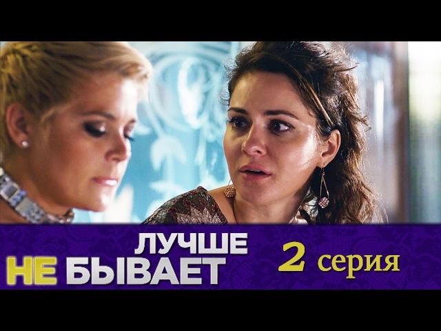 Лучше не бывает - 2 серия (2015)