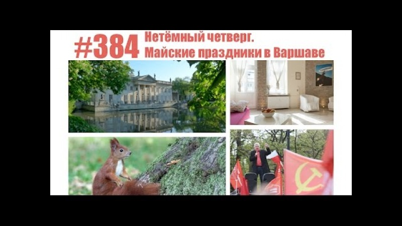 384 Нетёмный четверг. Майские праздники в Варшаве