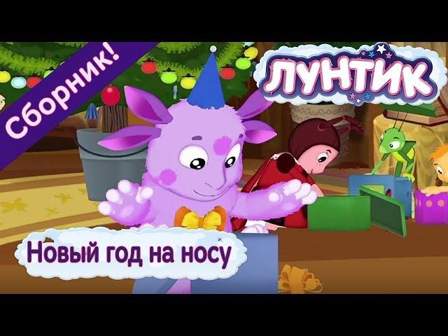 Лунтик 🎄 Новый год на носу 🎄 Сборник мультфильмов 2017