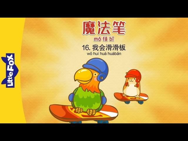 Magic Marker 16 I Can Skateboard (魔法笔 16:我会滑滑板) | Level 2 | Chinese | By Little Fox