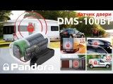 Датчик двери Pandora DMS-100BT. Обзор