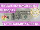 СуперКопилка ОТЗЫВЫ Вывод $19 Выплаты по Закольцовке