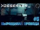 Observer прохождение игры на русском 6 Обсервер Выращивай Провода