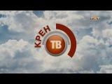 Однажды в России: Секретный вечер на КРЕН-ТВ