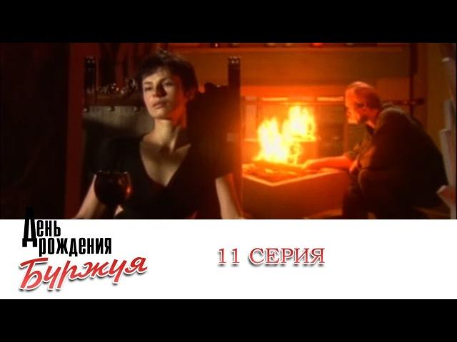 День рождения Буржуя | 11 Серия
