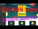 Биткоин краны Satoshi Hero и Satoshi Monster Сбор каждые 10 минут 2018