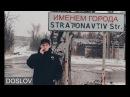 Doslov - Именем города (WVTM prod.) Донецк 2018