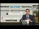 ПОЧЕМУ НЕ СТОИТ ПОЛУЧАТЬ ВЫСШЕЕ ОБРАЗОВАНИЕ В РОССИИ 7 САМЫХ ГЛАВНЫХ МИНУСОВ