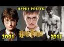 Гарри Поттер киносының актёрлары бұрын ж/е қазір