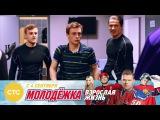Сериал Молодежка Взрослая жизнь  Новый сезон на СТС
