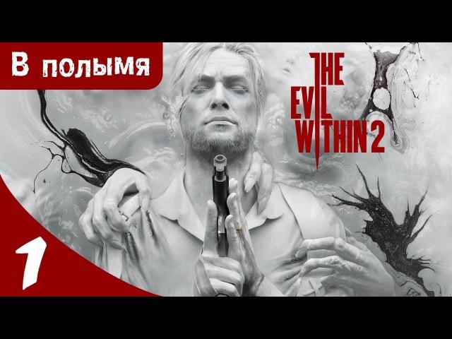 Прохождение The Evil Within 2 | Глава 1 | В полымя | Без комментариев | Mr. Lexther » Freewka.com - Смотреть онлайн в хорощем качестве