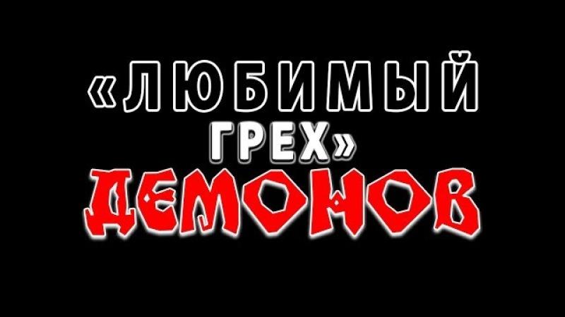 ЛЮБИМЫЙ ГРЕХ ДЕМОНОВ.